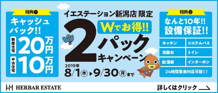 イエステーション新潟店限定企画!