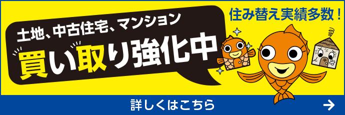 新潟市で不動産、土地、中古住宅、マンションの買取・売却査定をお考えの方