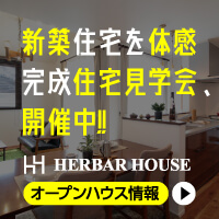 ハーバーハウスのオープンハウス情報!