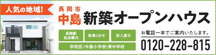 長岡市中島「建売住宅」オープンハウス