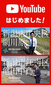 youtubeはじめました!新潟の土地案内