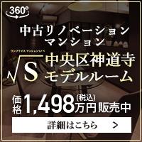 新潟市中央区神道寺モデルルーム販売開始!
