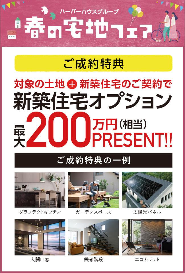 ご成約特典 新築住宅オプション 最大200万円相当PRESENT