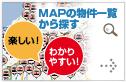 MAPの物件一覧から探す