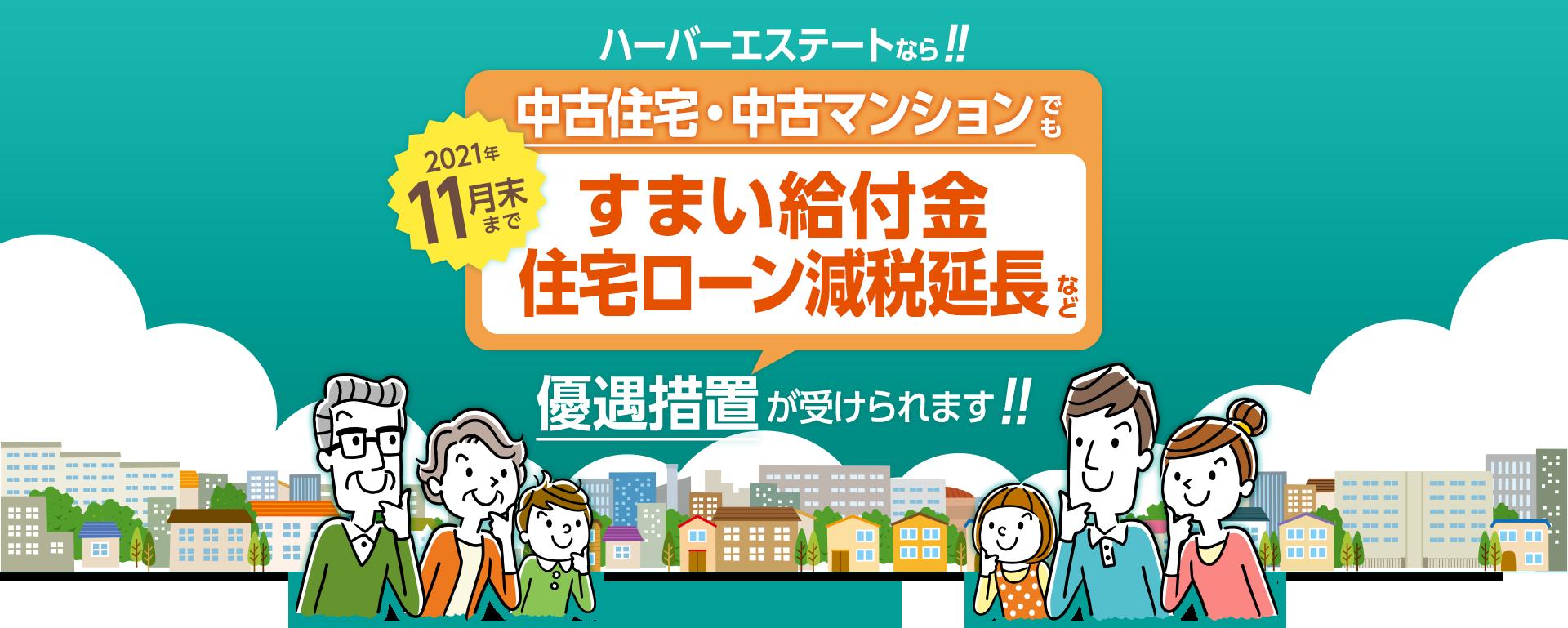 戸建て・土地・マンション買取強化中!!