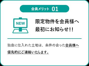 会員メリット1 限定物件を会員様へ最初にお知らせ!!