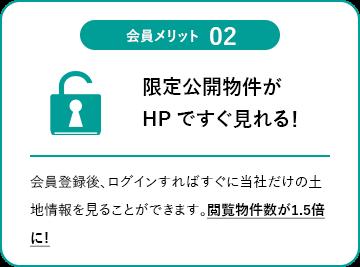 会員メリット2 限定公開物件がHPですぐ見れる!