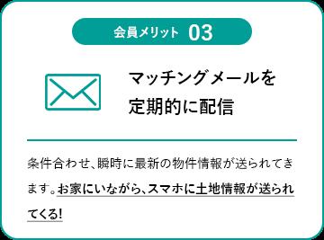 会員メリット3 マッチングメールを定期的に配信