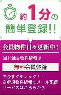 無料会員登録で今すぐ見れる!会員公開物件 新規物件情報もメールでお知らせ 無料会員登録はこちら