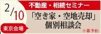 空き家・空地売却の個別相談会 東京 2/10