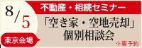 空き家・空地売却の個別相談会 東京 8/15