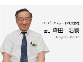 係長 森田浩義