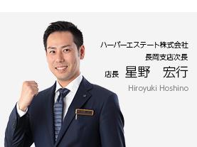 長岡支店・燕三条支店兼任店長 星野 宏行