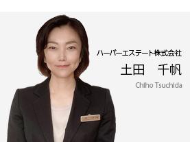 土田 千帆