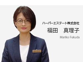 福田 真理子