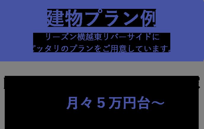 自由設計×高耐震・高断熱の家なのに月々5万円台~の返済が可能なプラン提案