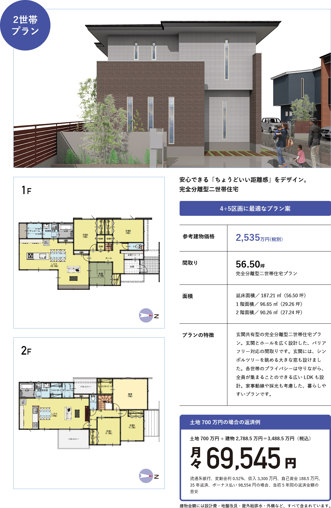 プライバシーは守りながら仲良く暮らす完全分離型ニ世帯住宅モデル