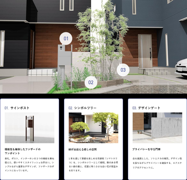 リーズン金巻コートタウンには、「サインポスト」「シンボルツリー」「デザインゲート」の3つの外構デザインセットが各世帯についています。スタイリッシュなデザインと、美しい四季の彩をお楽しみください。