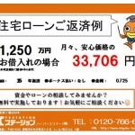 新潟市中央区鳥屋野南の住宅ローン返済例