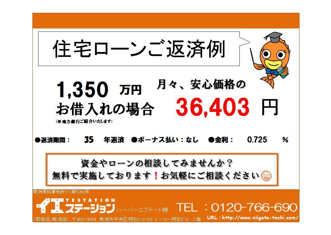 新潟市中央区医学町の中古マンションの住宅ローン返済例