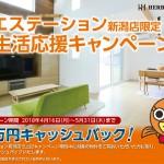 新潟市西区有明町の中古マンションのキャンペーン画像
