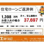 新潟市南区上下諏訪木の【中古住宅】の返済プラン例