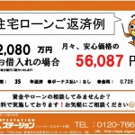 新潟市西区山田の新築住宅の住宅ローン返済プラン例