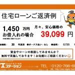 新潟市中央区鐙西の中古マンションの住宅ローン返済例