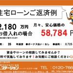 新潟市江南区所島の新築住宅のローン返済プラン例