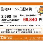 新潟市江南区城山の新築住宅の住宅ローン返済例