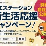新潟市江南区元町の新築住宅のキャンペーン画像