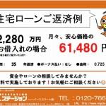 新潟市東区牡丹山の新築住宅の住宅ローン返済例