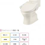新潟市東区中野山の新築住宅のトイレ完成予想図※実際の施工とは多少異なる場合があります。