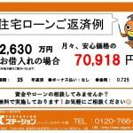 新潟市中央区大島の新築住宅の住宅ローン返済例