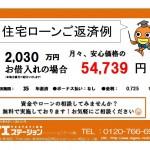 新潟市西区新中浜の新築住宅の住宅ローン返済例