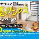 三条市南四日町の新築住宅のキャンペーン