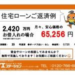 新潟市東区神明町の住宅ローン返済例