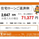 新潟市西区寺尾東の新築住宅の住宅ローン返済例