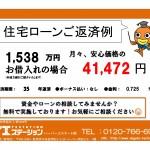 新潟市北区松浜本町の中古マンションの住宅ローン返済例