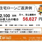 新潟市中央区女池の新築住宅の住宅ローン返済例