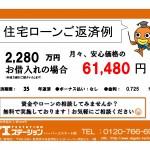 新潟市東区粟山の新築住宅の住宅ローン返済例