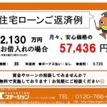 新潟市秋葉区山谷町の新築住宅の住宅ローン返済例