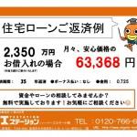 新潟市江南区横越中央の新築住宅の住宅ローン返済例
