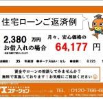 新潟市江南区亀田水道町の新築住宅の住宅ローン返済例