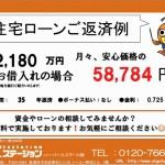 新潟市江南区横越川根町の新築住宅の住宅ローン返済例