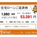 新潟市西区五十嵐西の中古住宅の住宅ローン返済例