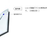 新潟市東区山木戸の新築住宅の参考画像※複層ガラス参考画像 Low-E複層ガラスを標準採用しています。断熱効果を高めます。