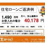 新潟市中央区柳島町の中古住宅の住宅ローン返済例