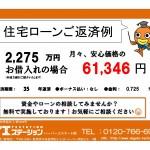 新潟市秋葉区北上の新築住宅の住宅ローン返済例