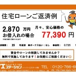 新潟市中央区白山浦の中古住宅の住宅ローン返済例